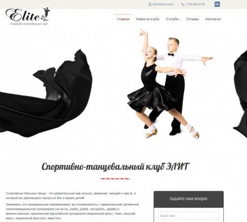 """Информационный сайт  СТК """"Elite"""""""